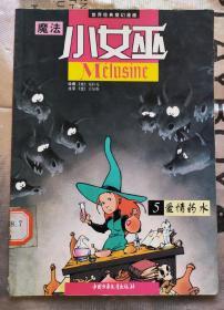 克拉克《魔法小女巫5:爱情药水》,02年1版1印,16开馆藏正版7成5新