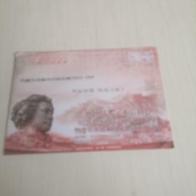 纪念毛泽东同志诞辰125周年信封一枚