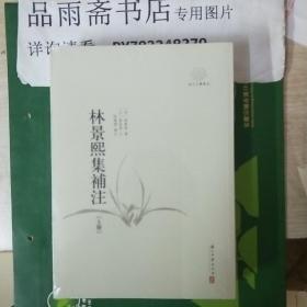 林景熙集补注(全2册)——浙江文献集成