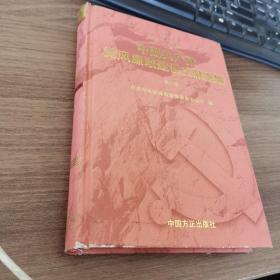 1921-2000 中国共产党党风廉政建设文献选编第八卷