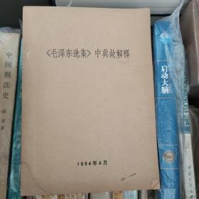 毛泽东选集中典故解释