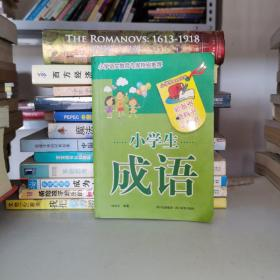 小学生工具书库:小学生成语