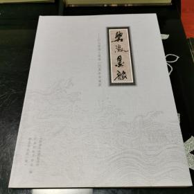 碧浪墨韵—纪念陈英士先生罹难100周年书画展