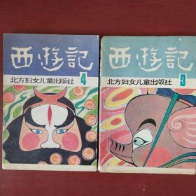 《西游记》三 四册合售 高同宝绘画 北方妇女儿童出版社 私藏.书品如图