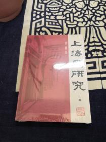 上海史研究三编