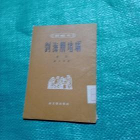 刘海朋堵坝(鼓词)