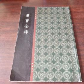 中国书法典库:汉曹全碑