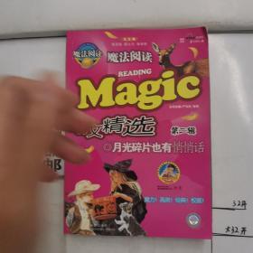 魔法阅读 时文精选  第七辑