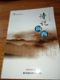 诗说闽西。(闽西客家祖地文化丛书)。