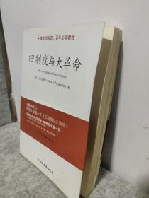 旧制度与大革命:中英文  两册