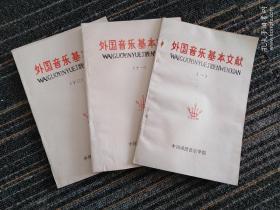 外国音乐基本文献 (1,11,13)三本合售