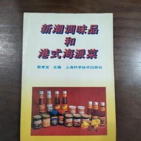 新潮调味品和港式海派菜