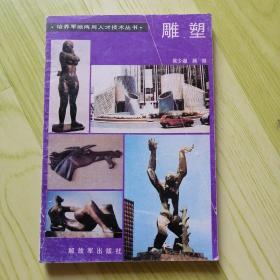 雕塑(培养军地两用人才技术丛书)