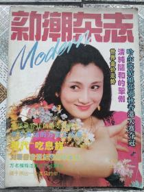 创刊号:新潮杂志