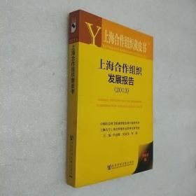 上海合作组织发展报告. 2013