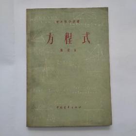 《方程式》  青年数学丛书