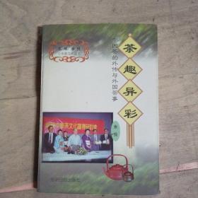 中国茶文化丛书 茶趣异彩