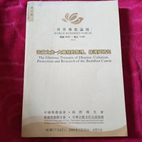 第二届世界佛教论坛