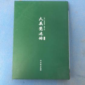 大义觉迷录——拾瑶丛书(上册)(破损如图 倒装书籍)