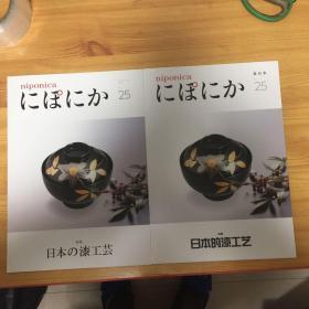 日本原版杂志。看日本25。特辑 日本的漆工艺。日文和中文各一本