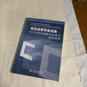 低压成套开关设备CCC认证企业技术负责人知识读本)