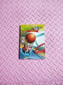 植物大战僵尸(2) 火热篮球赛