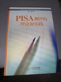 PISA测评的理论和实践