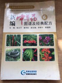 黔版中草药彩色图谱系列:新编中草药图谱及经典配方6