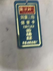南昌光明皮鞋厂:意斯利牌合格证