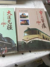 大道无疆 : 纪念中车北京二七机车有限公司120华诞,岁月留痕