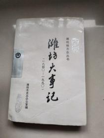潍坊大世纪(1840-1990)