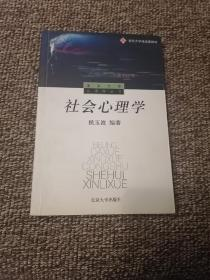 社会心理学:北京大学心理学丛书