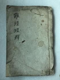 清代木刻线线装本中医书《难经经释》(上,下卷全一册)