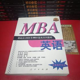 新起点2004年MBA联考系列教材.英语