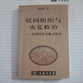 民间组织与灾荒救治——民国华洋义赈会研究