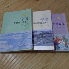 宁德非物质文化遗产、宁德历史文化名镇名村、宁德戏曲<三册合售>