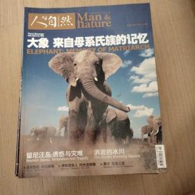 人与自然杂志2007--2008  17本