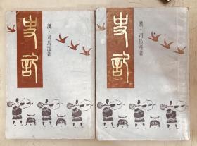 史记:(一、三)【2册合售】