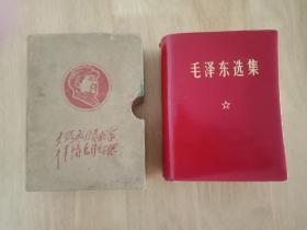 毛泽东选集一卷本 袖珍版毛选一卷本 67版毛选1-4卷合订本 毛选合订一卷本