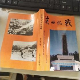 滇西抗战    云南文史资料选辑  第三十九辑