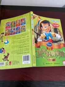 世界经典童话·拼音美绘本:木偶奇遇记(新版)