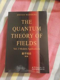 量子场论:第2卷