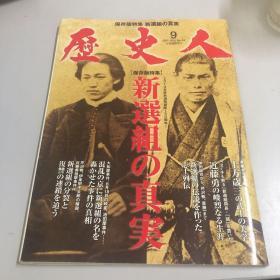 历史人2012.9(保存版特集)【日文原版杂志 大16开】