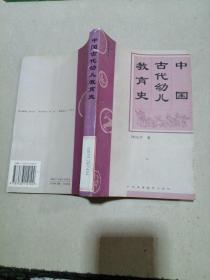 中国古代幼儿教育史