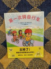 第一次骑自行车