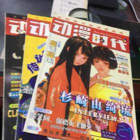 动漫时代2001年1.2.5月总第24.25.28期