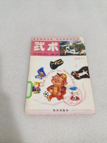 学生体育知识丛书 武术