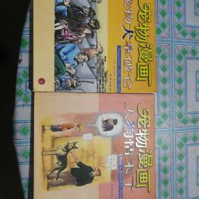 宠物漫画 人狗情未了+宠物犬拿破仑(上下册) /[美]麦克布赖德 绘;[美]韦伯斯特 金城出版社 包邮