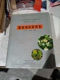 除草剂药害图鉴(中英文对照全彩色铜版)(精装大16开1版1印仅印2000册)
