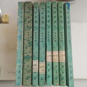 明史考证全八册